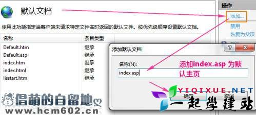 演示:Windows7 下安装IIS7 启用ASP+Access环境 2010 09 15 00590