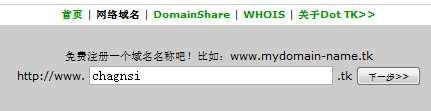 新手建站:TK免费域名注册及使用图文教程 2010 09 27 00715