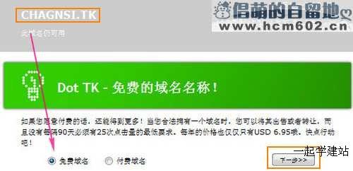 新手建站:TK免费域名注册及使用图文教程 2010 09 27 00716