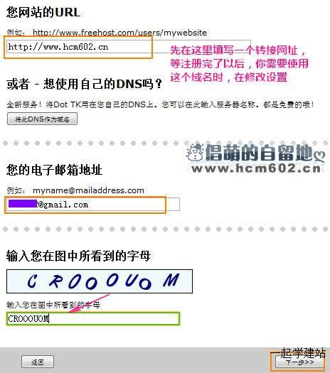 新手建站:TK免费域名注册及使用图文教程 2010 09 27 00717