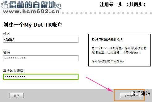 新手建站:TK免费域名注册及使用图文教程 2010 09 27 00718