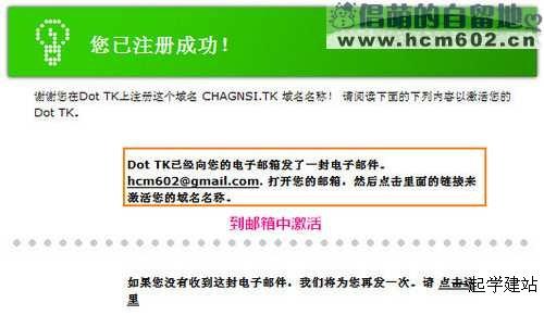 新手建站:TK免费域名注册及使用图文教程 2010 09 27 00719