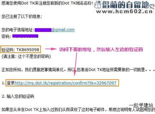 新手建站:TK免费域名注册及使用图文教程 2010 09 27 00721