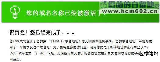 新手建站:TK免费域名注册及使用图文教程 2010 09 27 00723
