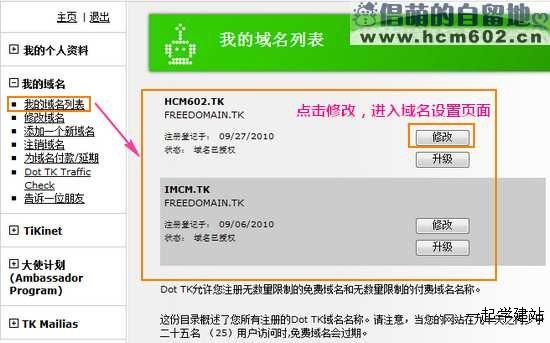 新手建站:TK免费域名注册及使用图文教程 2010 09 29 00756