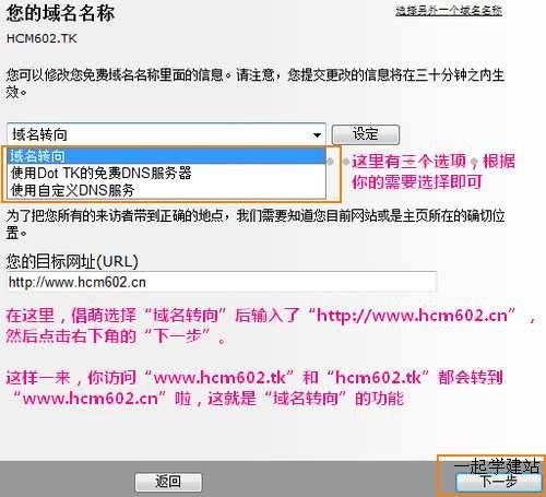 新手建站:TK免费域名注册及使用图文教程 2010 09 29 00757