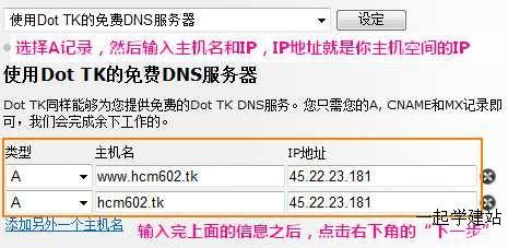新手建站:TK免费域名注册及使用图文教程 2010 09 29 00758