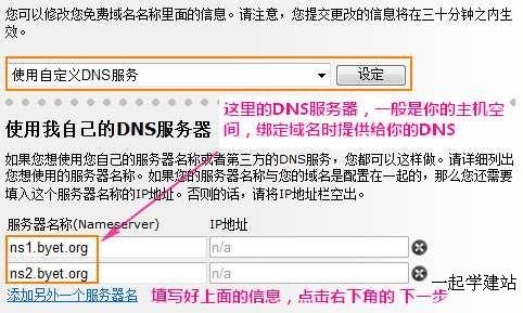 新手建站:TK免费域名注册及使用图文教程 2010 09 29 00759