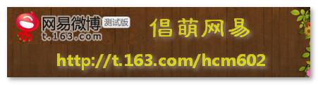 倡萌微博 2010 12 12 01639