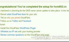 使用Cloudflare免费CDN加速你的网站 [图文]