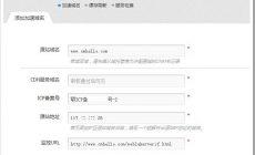 使用Webluker免费CDN加速你的网站(附CDN网站加速申请教程)