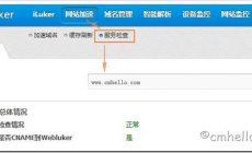 Webluker免费CDN的配置方法[图文]
