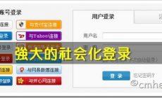 灯鹭:强大的社会化登录和用户管理平台服务