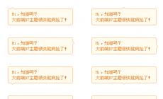 一个漂亮的CSS浮出层写法[公告对话型]