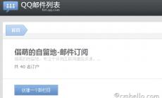 QQ邮件列表:自动定时发送最新文章到订阅者的邮箱