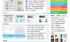 WordPress cms主题:Hocean更新到1.3_20121112