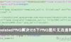 用DD_belatedPNG解决IE6下PNG图片无法透明的问题