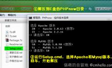 使用PHPnow搭建本地PHP环境+创建MySQL数据库