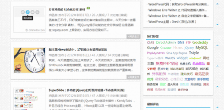 WordPress主题:Htwo pro(CMS/Blog双样式)升级到1.2