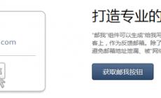 """使用QQ邮箱""""邮我""""组件,方便他人快速给你发邮件"""