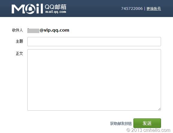 qq-mail-me-04-cmhello_com