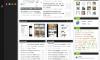 WordPress大学2012版主题 wpdaxue 免费下载