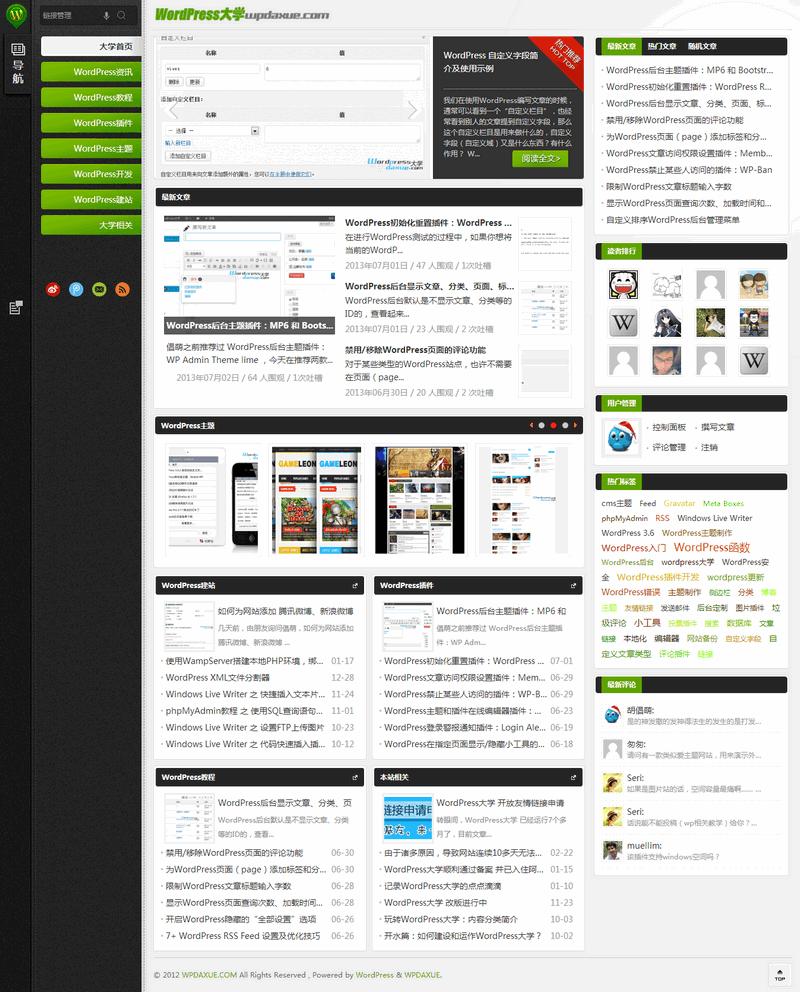 wpdaxue-theme-wpdaxue_com