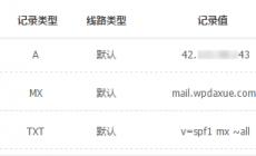 LNMP笔记:Centos下安装Postfix,替换sendmail发送邮件