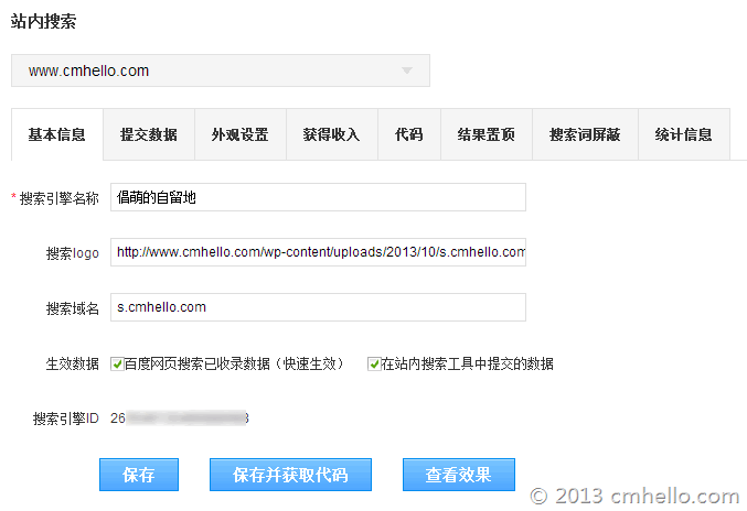 baidu-custom-search-cmhello_com