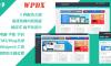 WordPress CMS/Blog 双布局主题:wpdx