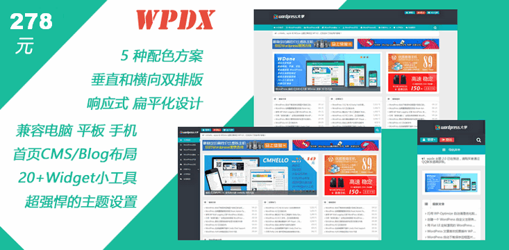 WordPress CMS/Blog 双布局主题:wpdx