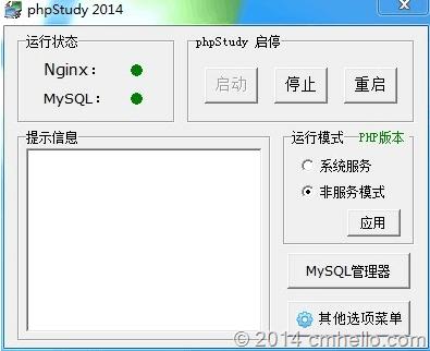 phpStudy3-cmhello_com