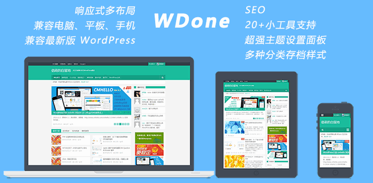WordPress 响应式多样式主题 WDone