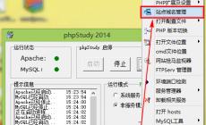 phpStudy 创建多个站点,绑定域名