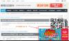 百度的 libs.baidu.com 域名被恶意挟持插入广告
