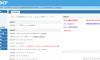 Linux服务器环境包及面板推荐:军哥的LNMP、OneinStack、WDCP 和 宝塔软件