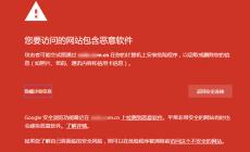 """记录一次解决""""此网站可能会损害您的计算机""""的方法"""