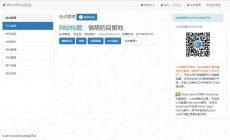博客正式入驻 WordPress快站平台!