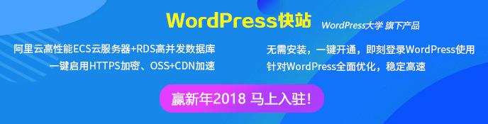 WordPress快站:让WordPress建站更简单
