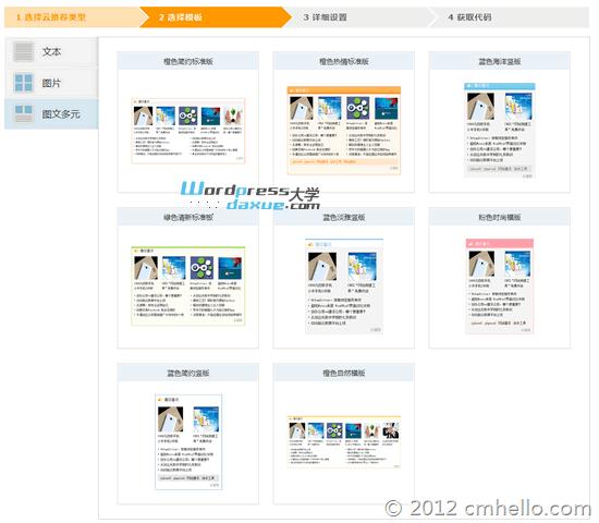 wpdaxue.com-201211124