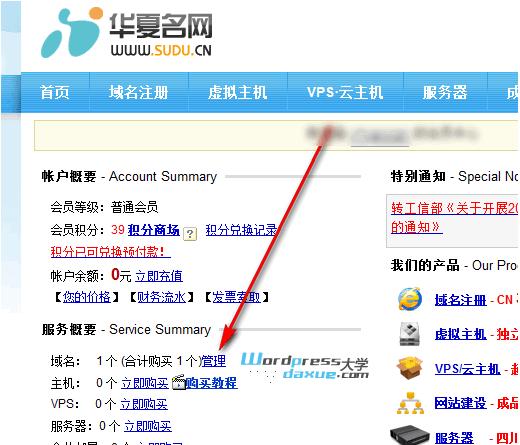 wpdaxue.com-201211125
