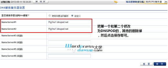 wpdaxue.com-201211128