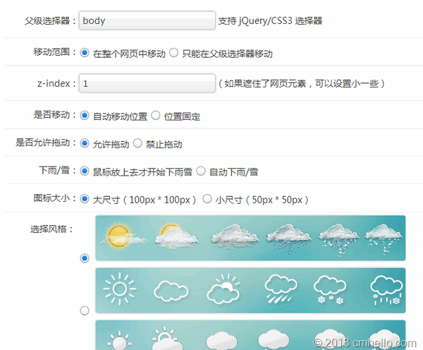 jQuery-Weather-cmhello_com